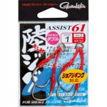gama_assist61D