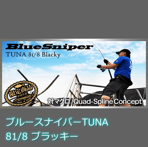 ymg_tuna818_blue