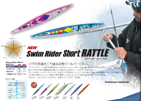 NB_swimriderSR