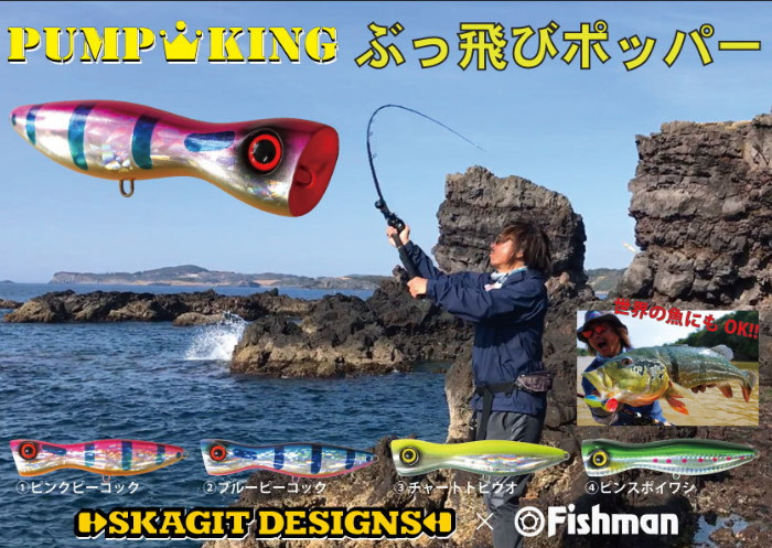 skg_pumpkinFish
